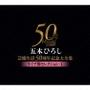 芸能生活50周年記念大全集~ライブ盤セレクション1~