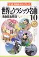 世界のクラシック名曲10 名曲誕生物語 学研・音楽まんがシリーズ CD付