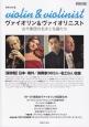 ヴァイオリン&ヴァイオリニスト 古今東西の名手と名器たち 日本・海外/演奏家373人・名器20挺収録<保存版