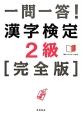 一問一答!漢字検定 2級<完全版> 赤チェックシート付