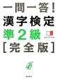 一問一答!漢字検定 準2級<完全版> 赤チェックシート付