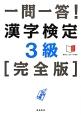一問一答!漢字検定 3級<完全版> 赤チェックシート付