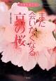 また会いたくなる京の桜