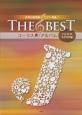 THE BEST コーラス・アルバム ハモろう!J-POP編<2訂版> 女声三部合唱 ピアノ伴奏