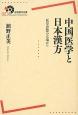 中国医学と日本漢方 医学思想の立場から