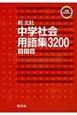 中学社会用語集3200<改訂版>