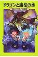 ドラゴンと魔法の水 マジック・ツリーハウス15