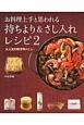 お料理上手と思われる 持ちより&さし入れレシピ 大人気の和洋中メニュー (2)