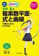 志田晶の 複素数平面・式と曲線が面白いほどわかる本<新課程版> トコトンくわしい