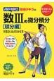 坂田アキラの数3の微分積分 「積分編」が面白いほどわかる本<パワーUP版>