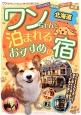 ワンちゃんと泊まれるおすすめの宿 北海道