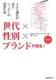 世代×性別×ブランドで切る!<第4版> 3万人調査が語る ニッポンの消費生活