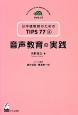 音声教育の実践 日本語教師のためのTIPS77 3