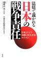 法廷で裁かれる日本の戦争責任 日本とアジア・和解と恒久平和のために