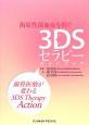 歯原性菌血症を防ぐ3DSセラピーガイドブック 歯科医療が変わる3DS Therapy Actio
