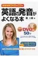 英語の発音がよくなる本 発音指導DVD&CD付