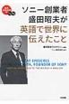 ソニー創業者盛田昭夫が英語で世界に伝えたこと 生声CD&DVD付