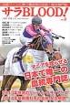 サラBLOOD! マニアを唸らせる日本で唯一の血統専門誌 血統ファンに捧ぐ競走馬の血統・配合専門誌(2)