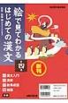 絵で見てわかる はじめての漢文 全4巻