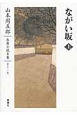 山本周五郎長篇小説全集 ながい坂(上) (11)