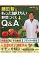 藤田智のもっと知りたい野菜づくりQ&A NHK 趣味の園芸 やさいの時間