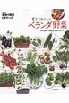育てておいしいベランダ野菜 NHK趣味の園芸ビギナーズ