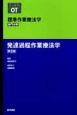 発達過程作業療法学<第2版> 標準作業療法学 専門分野