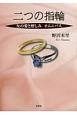 二つの指輪 女の愛と憎しみ オムニバス