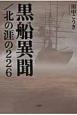 黒船異聞/北の涯の226