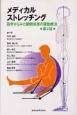 メディカルストレッチング<第2版> 筋学からみた関節疾患の運動療法