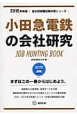 小田急電鉄の会社研究 2015 JOB HUNTING BOOK