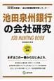 池田泉州銀行の会社研究 2015 会社別就職試験対策シリーズ