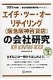 エイチ・ツー・オーリテイリング(阪急阪神百貨店)の会社研究 2015 JOB HUNTING BOOK