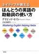 ネイティブが教えるほんとうの英語の助動詞の使い方
