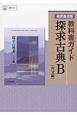 教科書ガイド 探求古典B 古文編<桐原書店版・改訂> 平成26年