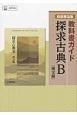 教科書ガイド 探求古典B 漢文編<桐原書店版・改訂> 平成26年
