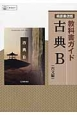 教科書ガイド 古典B 古文編<桐原書店版・改訂> 平成26年