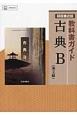 教科書ガイド 古典B 漢文編<桐原書店版・改訂> 平成26年
