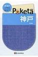Poketa 神戸<2版>