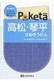 Poketa 高松・琴平<2版> さぬきうどん