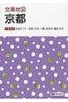 文庫地図 京都<4版> 掲載範囲 主要エリア:京都、宇治、八幡、長岡京、亀