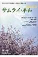 サムライ・平和-peace- 2014.1 これでいいのか詩人達 日本の心と平和を鎌倉から発信する総合誌(3)