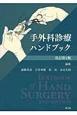 手外科診療ハンドブック<改訂第2版>