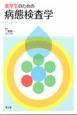 薬学生のための 病態検査学<改訂第2版>