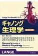 ギャノング生理学<原書24版> Lange Textbookシリーズ