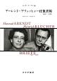 アーレント=ブリュッヒャー往復書簡 1936-1968