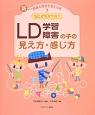 なにがちがうの?LD学習障害の子の見え方・感じ方 新しい発達と障害を考える本7