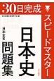 30日完成スピードマスター日本史問題集 日本史B