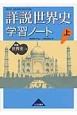 詳説世界史学習ノート 詳説世界史B(上)