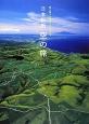日本縦断 空の旅 雲に乗った気分で見てみよう